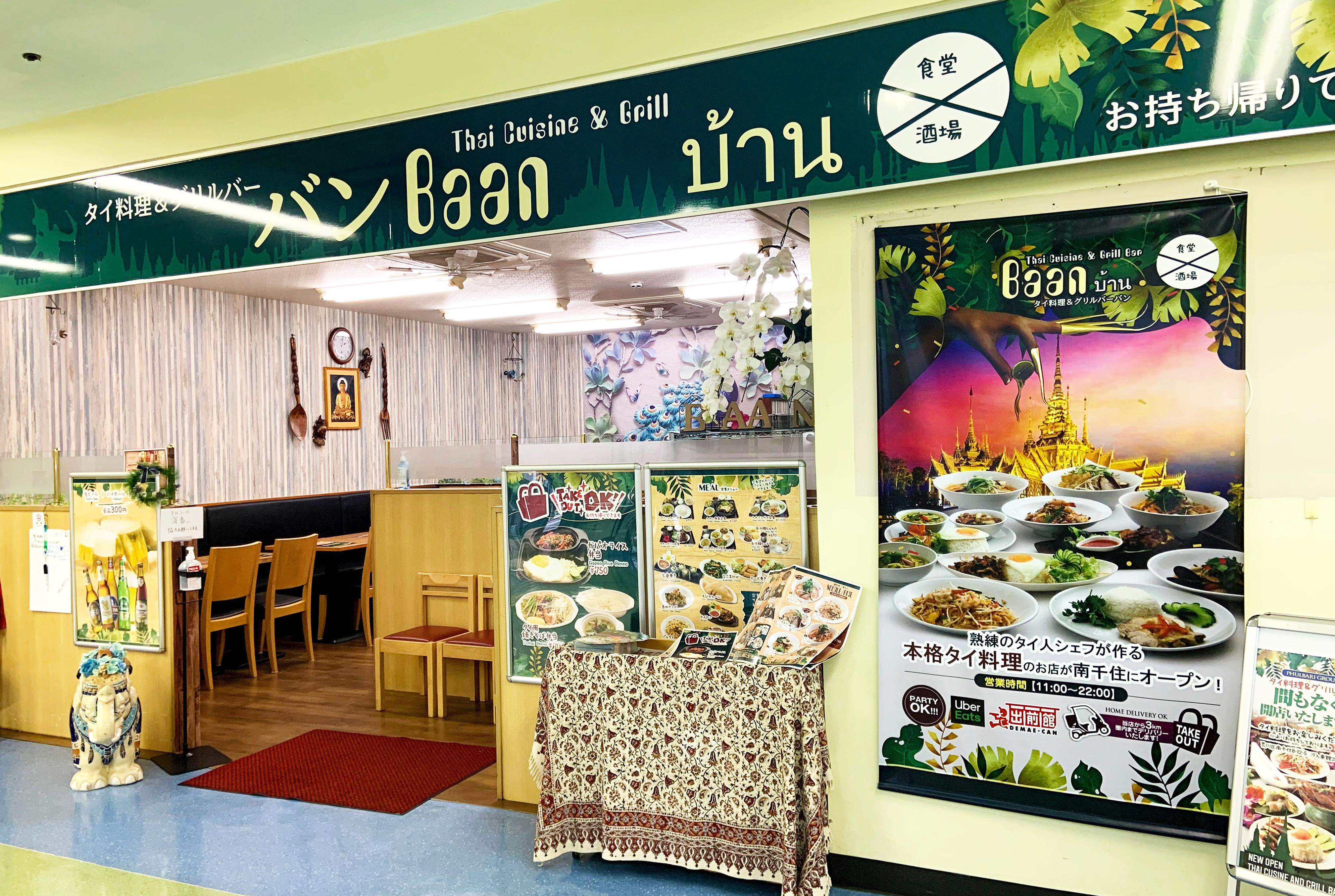 タイ料理&グリルバー バン