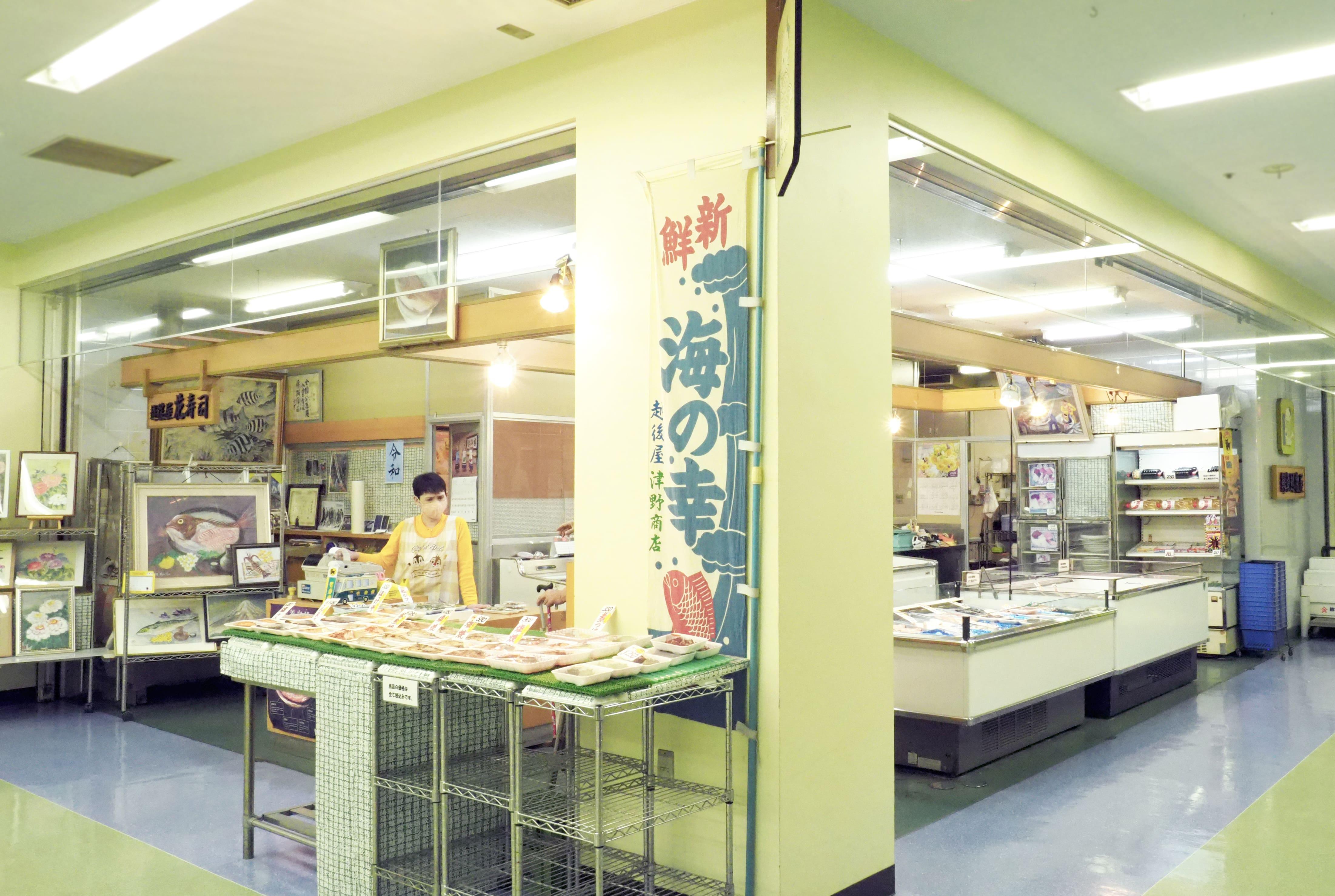 お魚 越後屋 津野商店