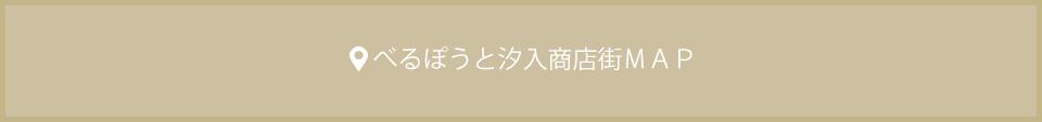 べるぽうと汐入商店街MAP