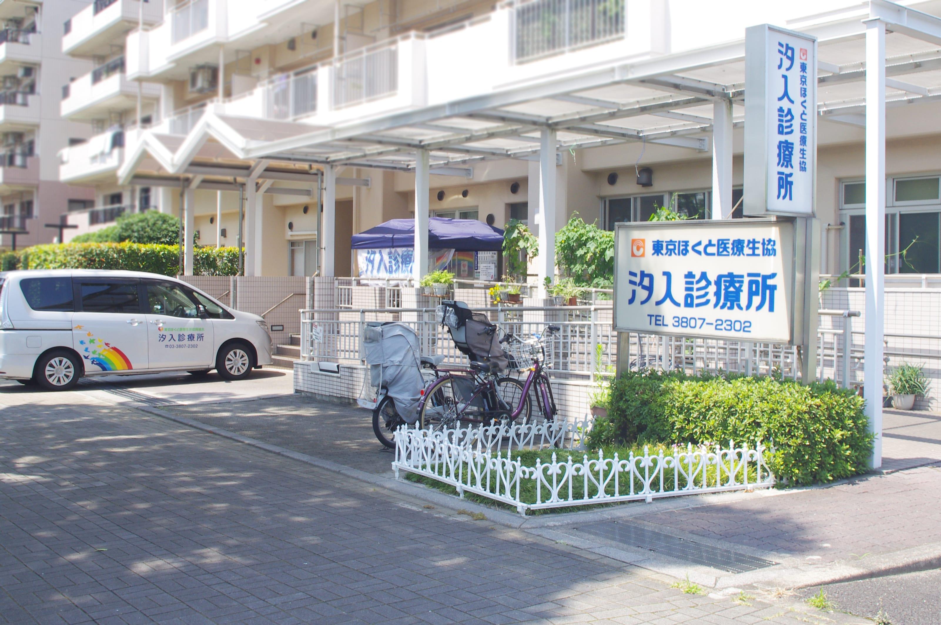 東京ほくと医療生協 汐入診療所