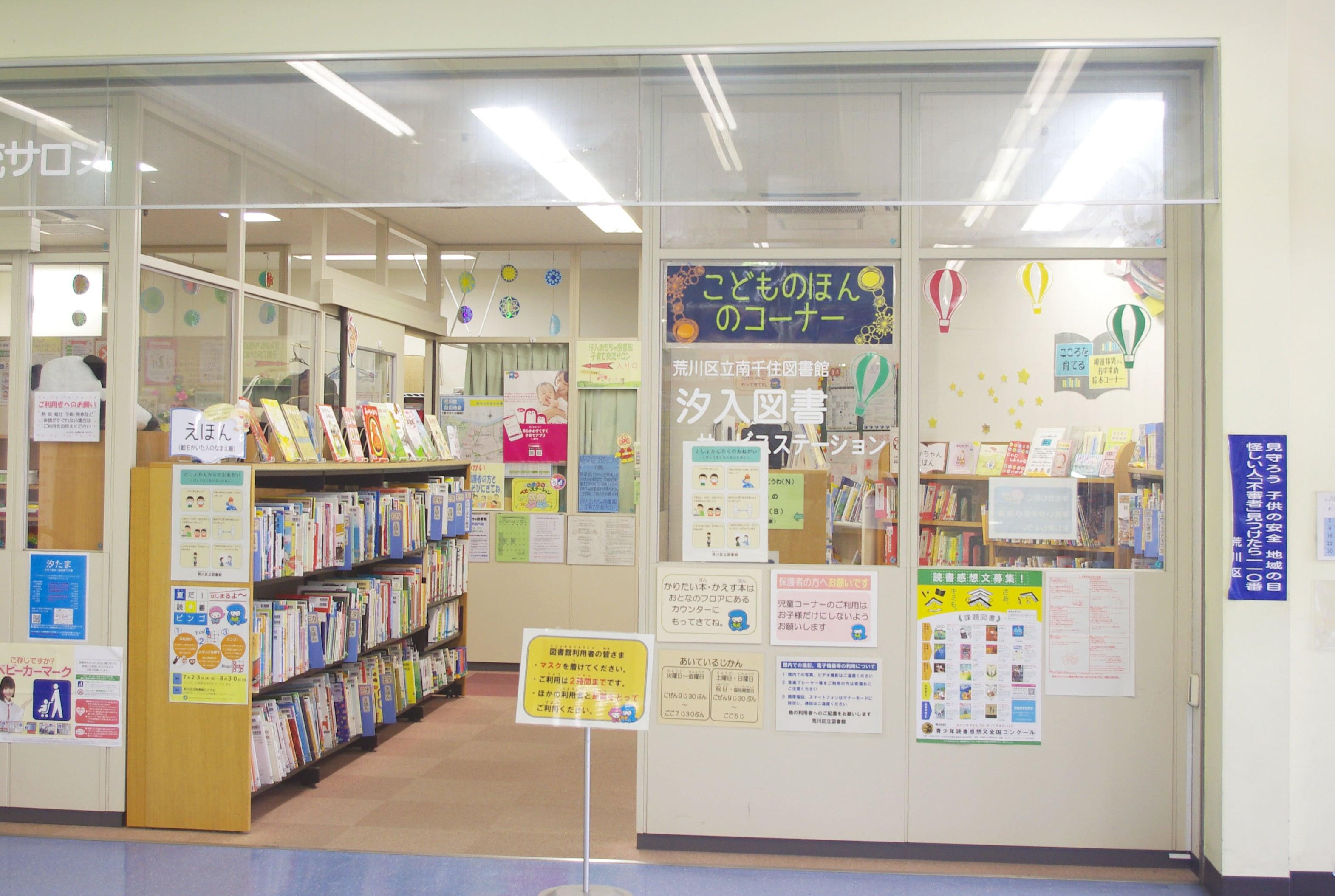 汐入図書サービスステーション
