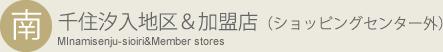 南千住汐入地区&加盟店(ショッピングセンター外)