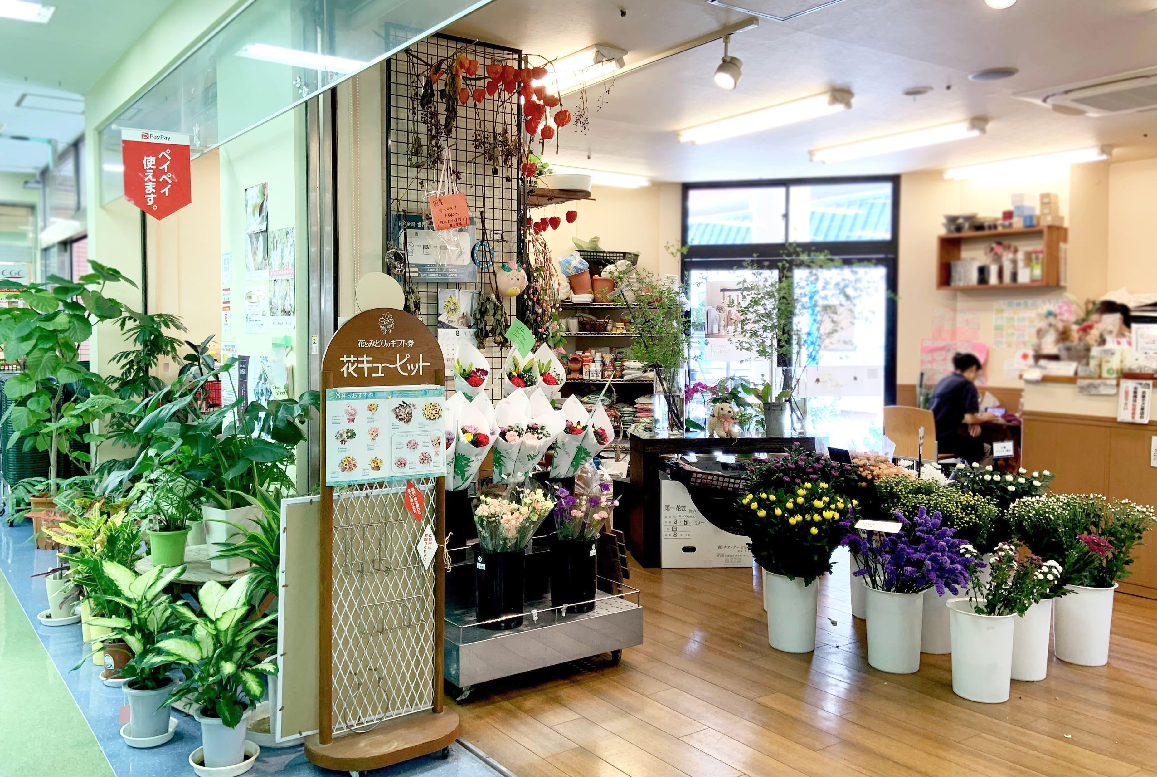岡田生花店