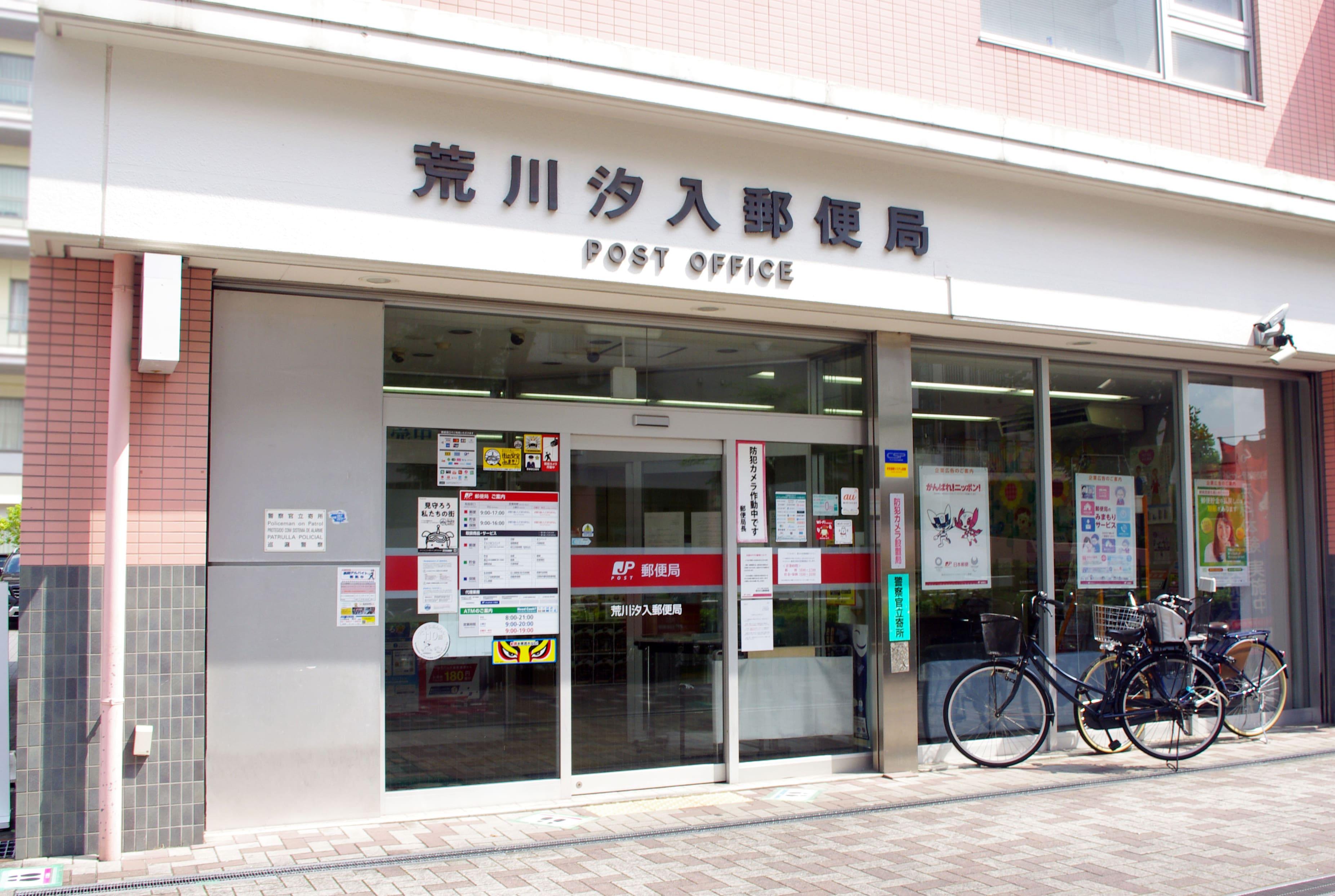 荒川汐入郵便局