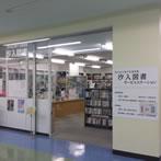 汐入図書サービスステーションイメージ画像