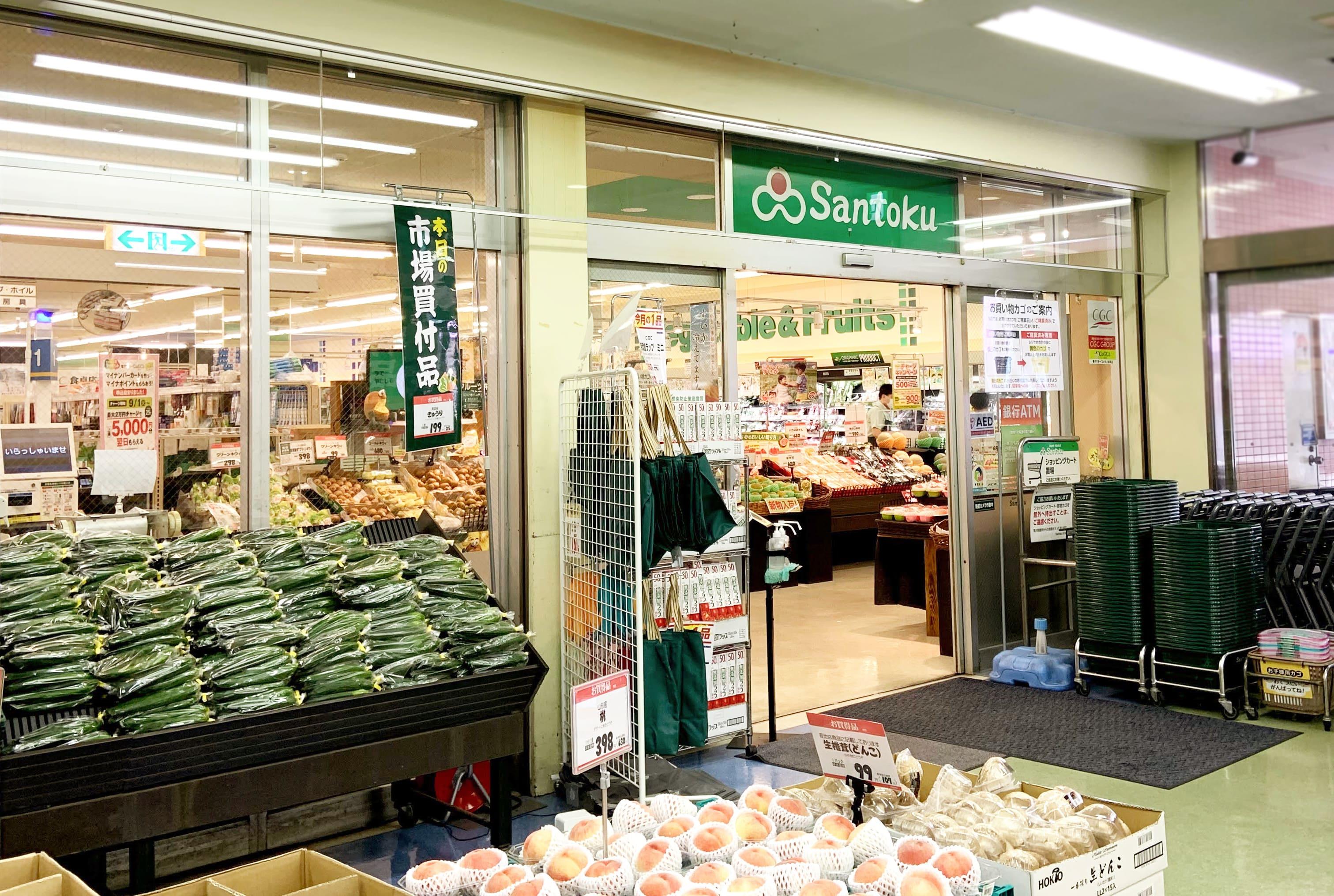 食品スーパーマーケット 三徳